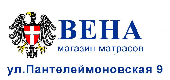 """""""ВЕНА"""" магазин немецких матрасов"""